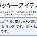 Photos: 今日のラッキーアイテム占い1/8