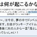 Photos: 今日は何が起こるかな診断1/9