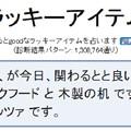 Photos: 今日のラッキーアイテム占い1/10