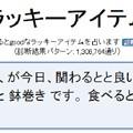 Photos: 今日のラッキーアイテム占い1/12