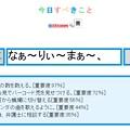 写真: 今日すべきこと1/13