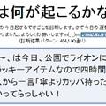 写真: 今日は何が起こるかな診断1/13