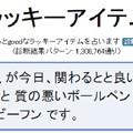 Photos: 今日のラッキーアイテム占い1/14