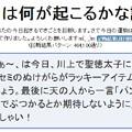 Photos: 今日は何が起こるかな診断2/3