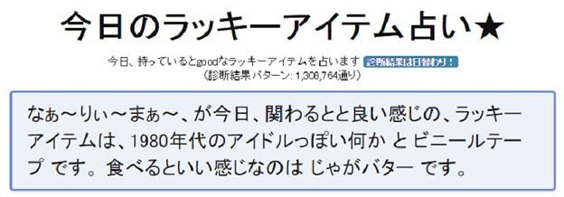 Photos: 今日のラッキーアイテム占い2/4
