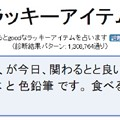 Photos: 今日のラッキーアイテム占い2/7