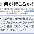 Photos: 今日は何が起こるかな診断2/7