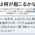 写真: 今日は何が起こるかな診断2/8