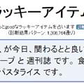 Photos: 今日のラッキーアイテム占い2/12