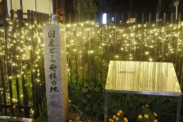 「国産ビール発祥の地」の記念碑