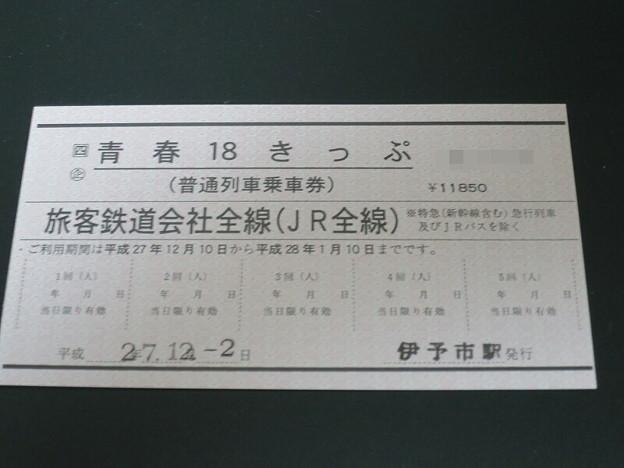 18きっぷ表