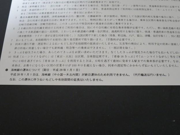 Photos: 18きっぷ裏