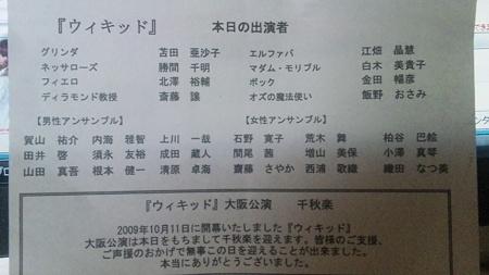 大阪「ウィキッド」千秋楽キャスト一覧表