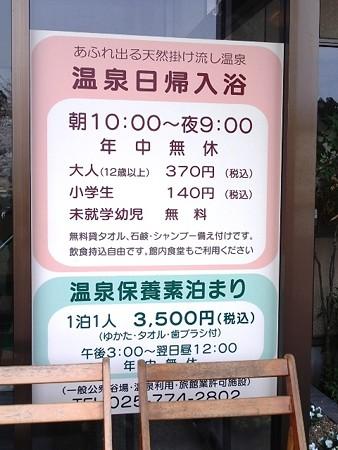 26 4 新潟 五十沢温泉 さくり温泉 7