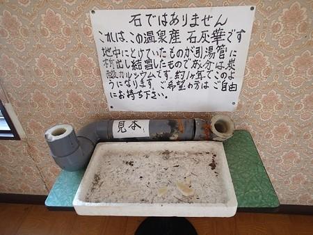 26 5 長野 松代温泉 寿楽苑 6
