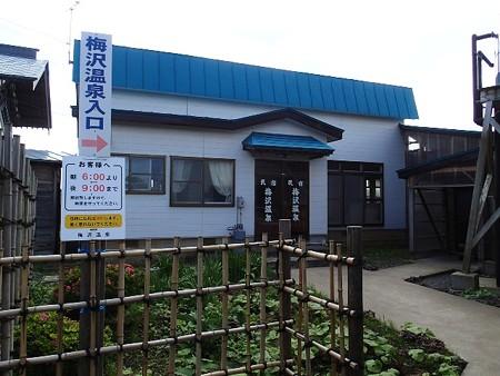 26 6 青森 梅沢温泉 3