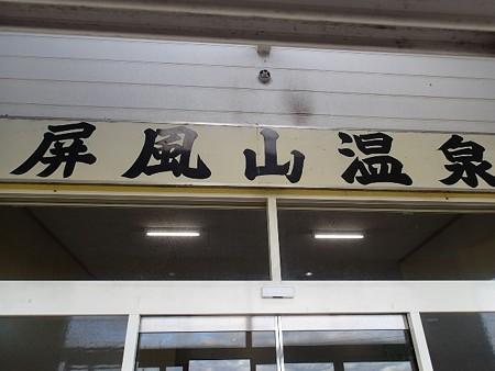 26 6 青森 屏風山温泉 2