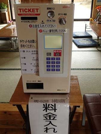 27 7 青森 東北町 ひばの湯ぽぷら 3