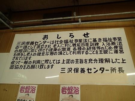 27 7 青森 三沢温泉保養C 3