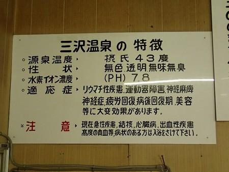 27 7 青森 三沢温泉保養C 8