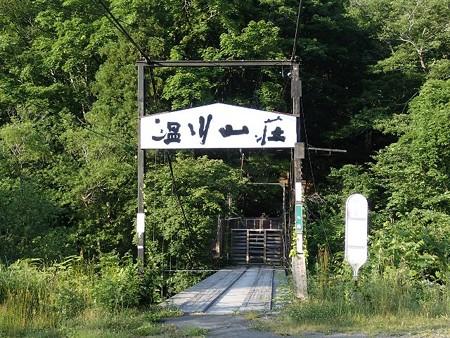 27 7 青森・信州 廃業浴場 2