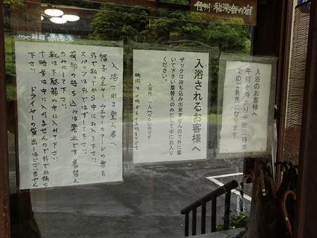 27 7 長野 渋御殿湯 3