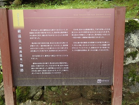 27 7 長野 蓼科 巌温泉 2