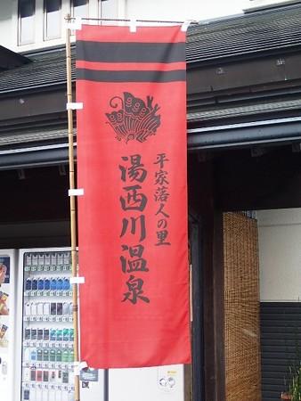 27 7 栃木 湯西川温泉 町並み 3