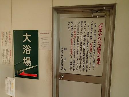 27 7 福島 柳津温泉 つきみが丘町民センター 2