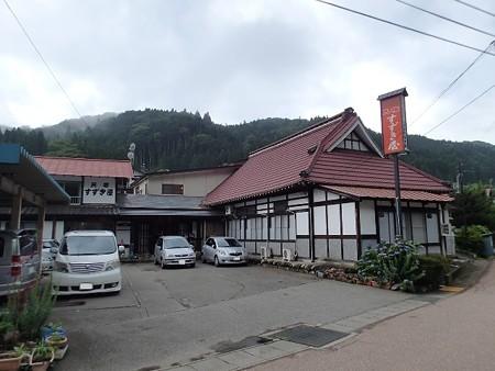 福島 湯野上温泉 民宿すずき屋 1