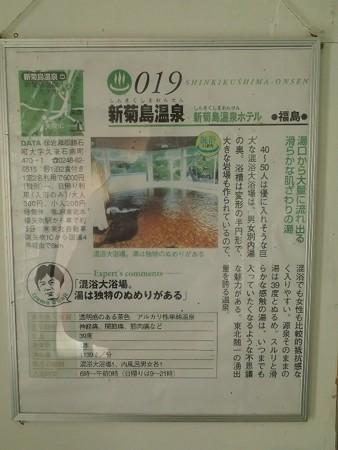 27 7 福島 新菊島温泉 5