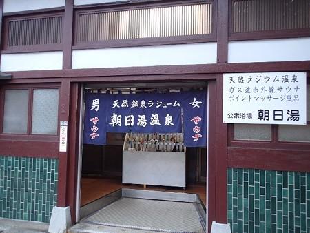 27 8 神奈川 生麦 朝日湯 2