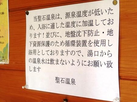 27 9 福島 田村 聖石温泉 4