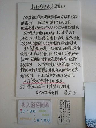 27 9 福島 猪苗代 西ノ沢温泉 旅館たなべ 5