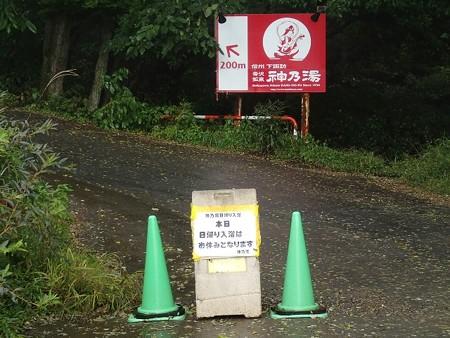 27 10 長野 毒沢鉱泉 神の湯