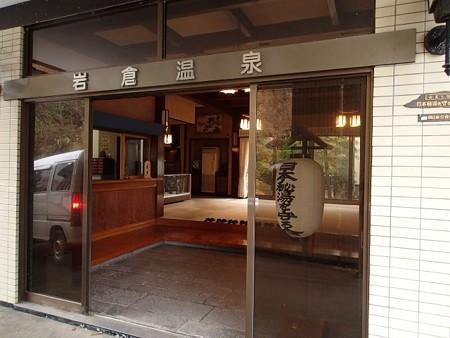 27 11 秋田 岩倉温泉 2