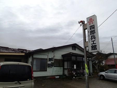 27 11 秋田 協和温泉 四郎兵工館 1
