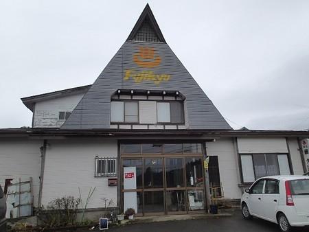 秋田 協和温泉 藤久