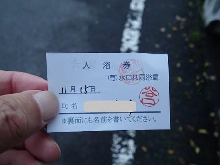 27 11 静岡 熱海 水口第二浴場 3