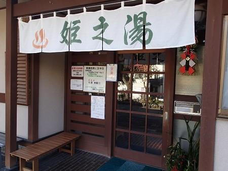 28 1 神奈川 大平台温泉 姫の湯 5