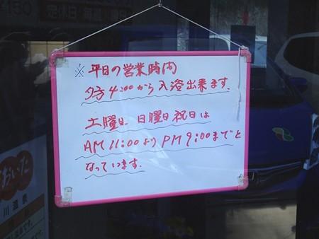 28 2 大分 玖珠 鶴川温泉 2