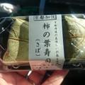 写真: 柿の葉寿司