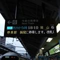 Photos: 高松駅の電光掲示板