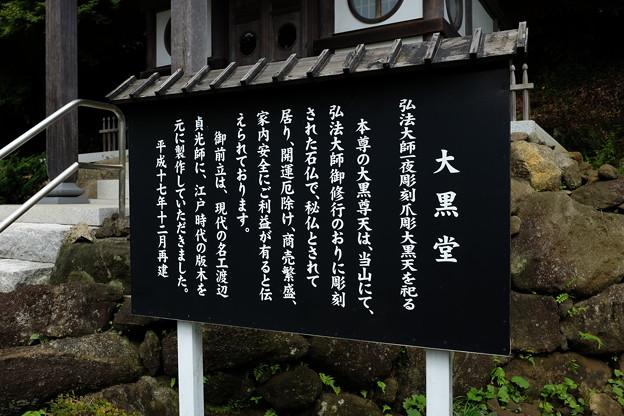 日本寺の大黒堂の説明