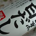 Photos: 白だし