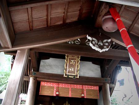 雨社(岡崎神社)