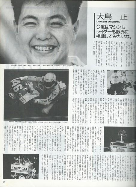 レーシング ヒーローズ 1989年10月号 大島正 Scan0005